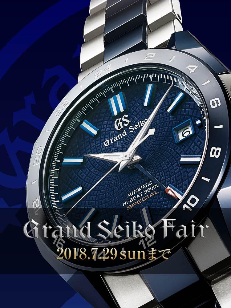 Grand Seiko Fair グランドセイコーフェア