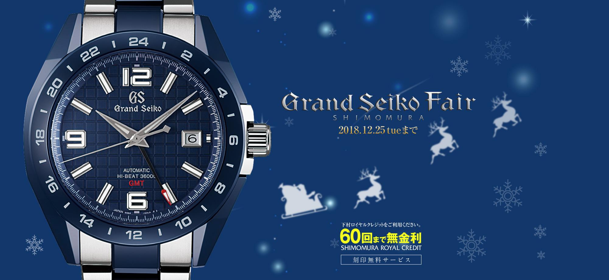Grand Seiko Fair