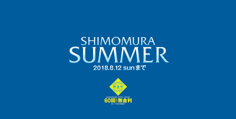SHIMOMURA SUMMER