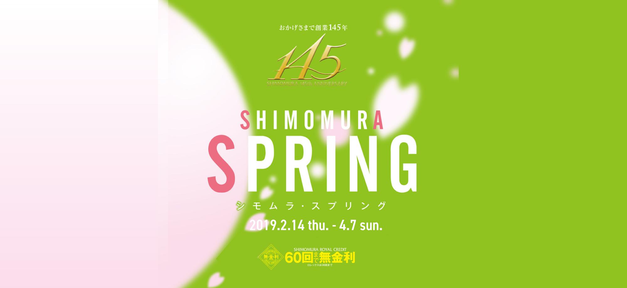 SHIOMOMURA SPRING