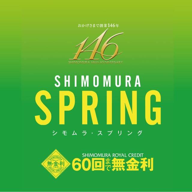 SHIMOMURA Spring